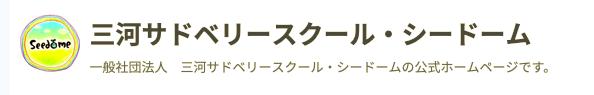 http://www.mikawasudbury.com/