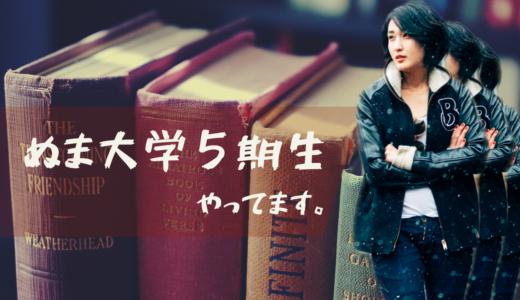 【 第2回 ぬま大学 】ほしい未来