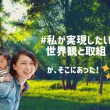 まるわかり 自然の中で 産む・育てる・学ぶ < 鳥取県智頭町での取組>