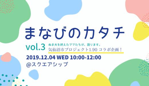 まなびのカタチvol.3 – 気仙沼市プロジェクト1.90コラボ企画!