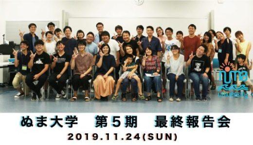 ぬま大学!半年間終了!